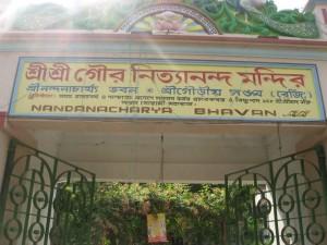 Nityananda Jayanti: Glories of Lord Nityananda-Nandan Acharya Bhavan